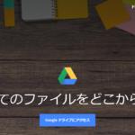 【オンラインストレージ】Googleドライブの特長と使い方【簡単で便利】